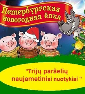 """""""Trijų paršelių naujametiniai nuotykiai"""" (rus.k.) """"- pramoginis spektaklis vaikams. Sankt Peterburgo teatras."""